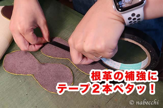 根革の裏に補強テープを貼り付ける