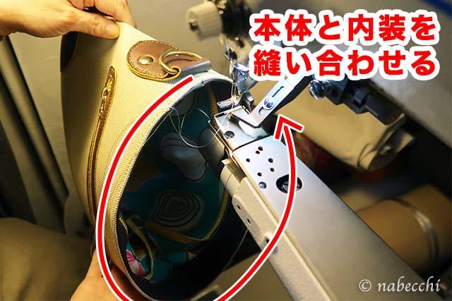 みつけ部分、本体と内装を縫い合わせる