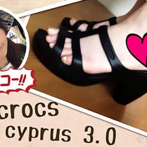 初めて購入したクロックスサンダル『cyprus』の魅力