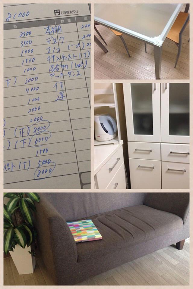 引っ越し処分家具と明細書