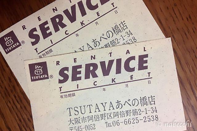 TSUTAYA サービスチケット