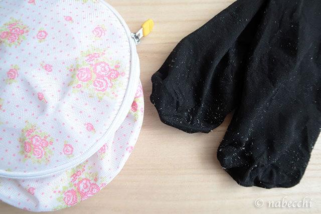 毛玉タイツと洗濯ネット