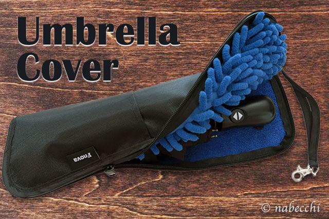 傘カバー 黒