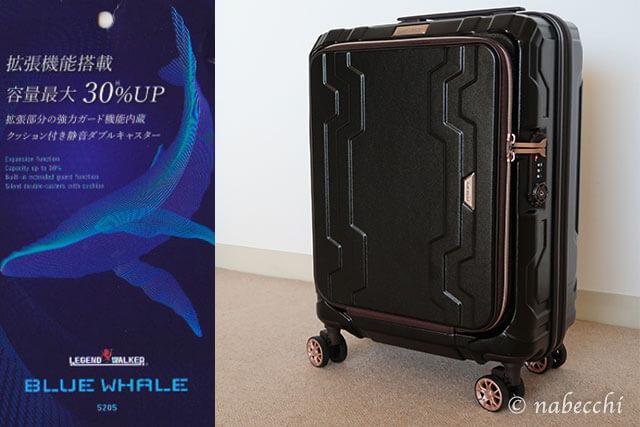 レジェンドウォーカー 機内持ち込みOKスーツケース5205