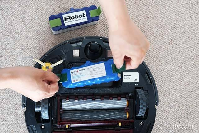 ルンバ870 互換バッテリーを入れる