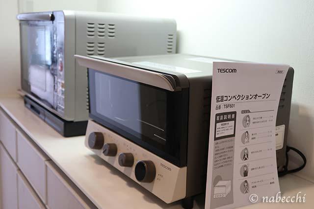 低温コンベクションオーブンTSF601