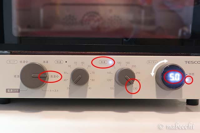 空焼き 低温コンベクションオーブンTSF601