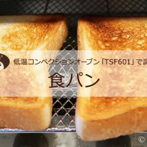 低温コンベクションオーブンTSF601 まずは食パンを焼いてみる