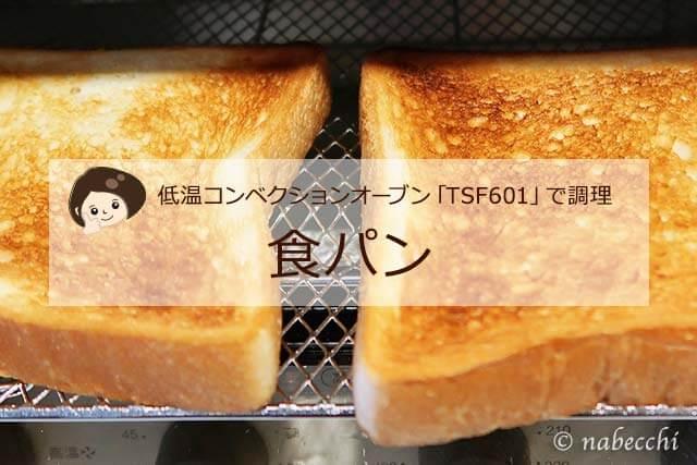 低温コンベクションオーブンTSF601で食パンを焼く