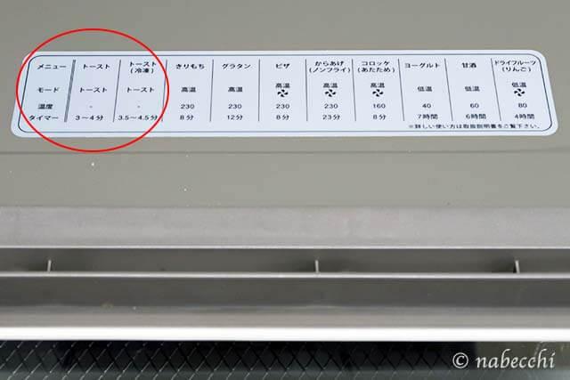 調理時間ラベル 低温コンベクションオーブンTSF601