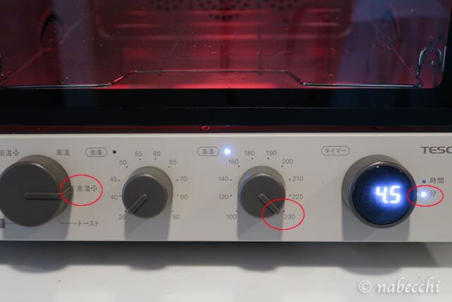 庫内空焼き 低温調理準備 コンベクションオーブンTSF601