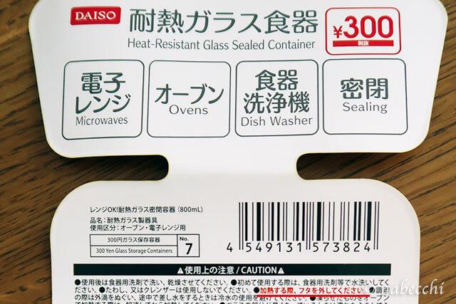 耐熱ガラス食器 商品説明