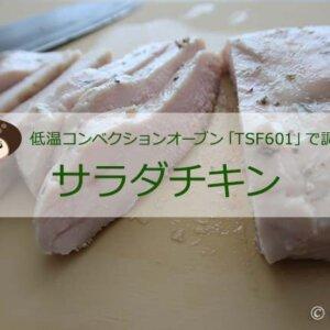 手作りサラダチキン