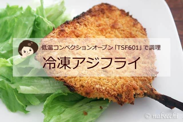 低温コンベンションオーブンTSF601で調理 冷凍アジフライ