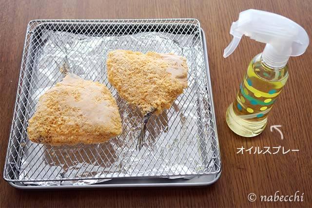 冷凍アジフライとオイルスプレー