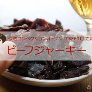 カレー肉で手作りビーフジャーキー。TSF601コンベンションオーブン