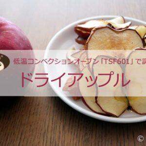 ドライアップル作り方。TSF601低温コンベンションオーブンで♪
