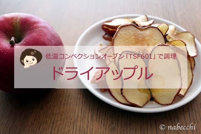 TSF601低温コンベンションオーブンでドライアップル作ってみた