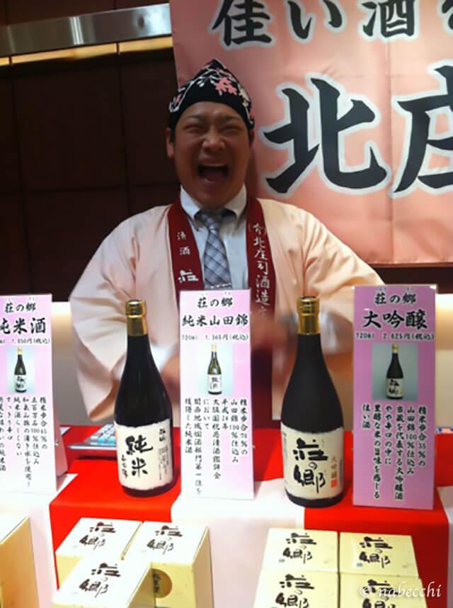大阪 地酒 「荘の郷」北庄司酒造