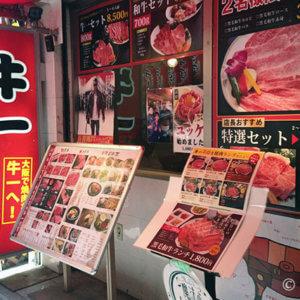 炭火焼本店「牛一」鶴橋