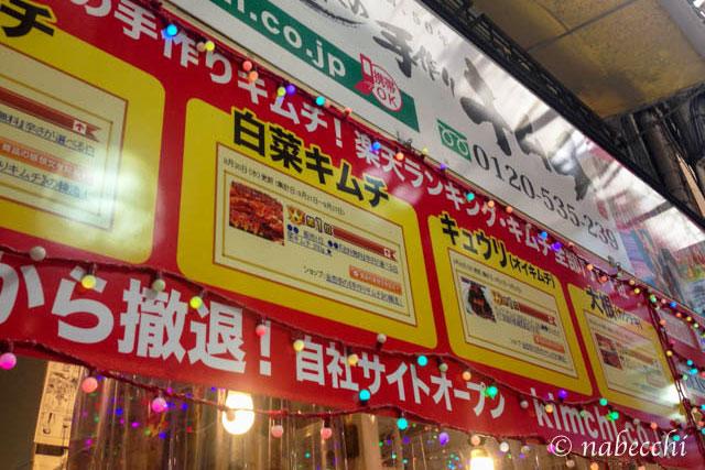 鶴橋 杏奈の手作りキムチ