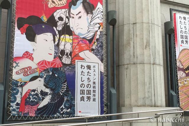俺たちの国芳 わたしの国貞展 神戸市立博物館