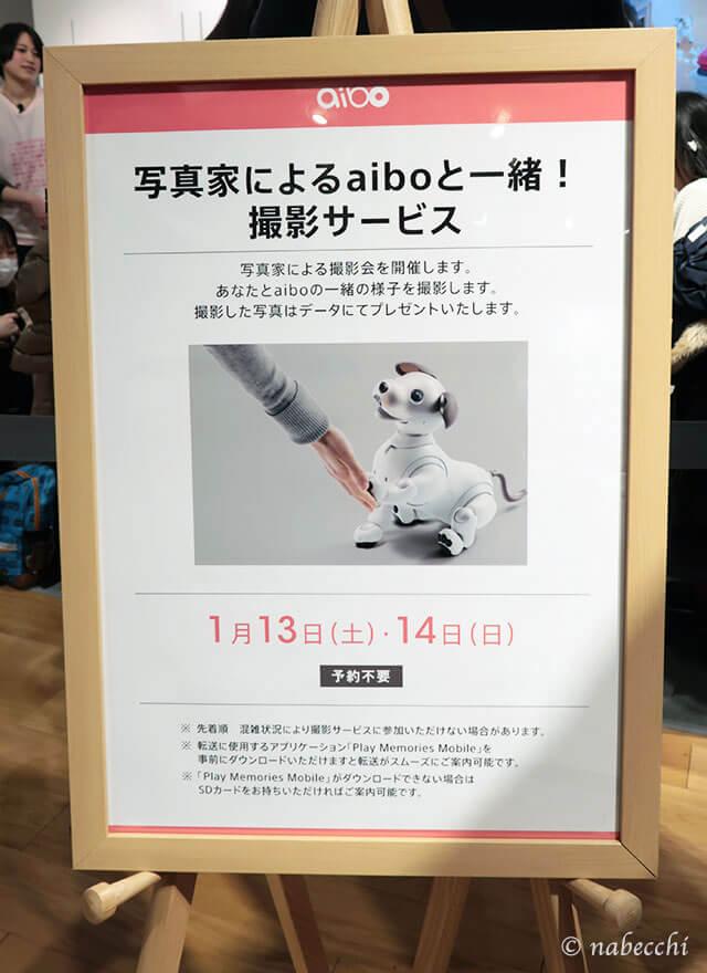 ソニーストア銀座 aibo体験説明パネル