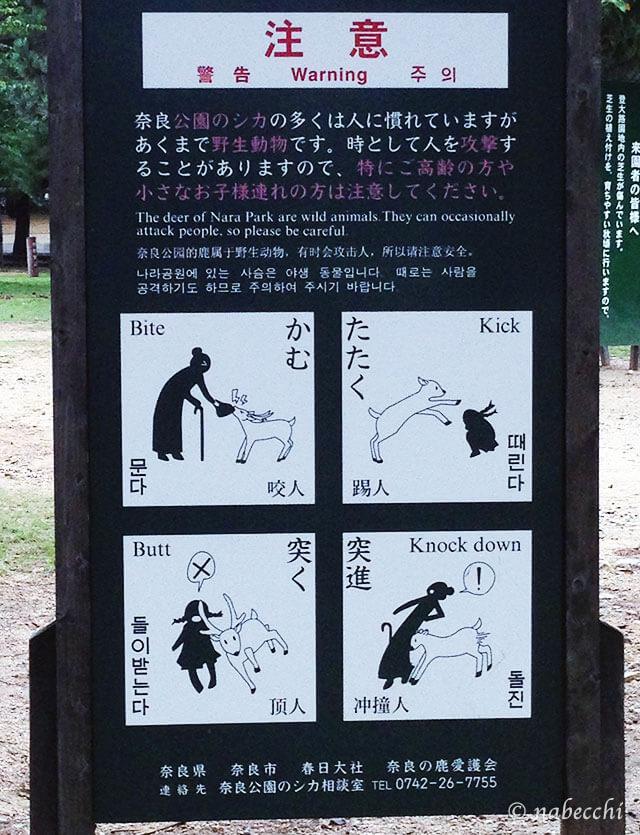 奈良公園 鹿の注意看板