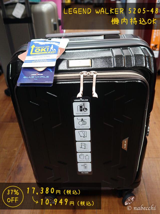 レジェンドウォーカー スーツケース