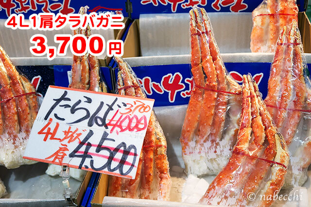 4L1肩タラバガニ3,700円