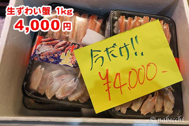 生ズワイガニ1kg4,000円