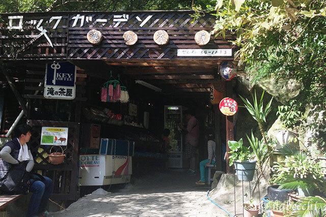 芦屋ロックガーデン「滝の茶屋」