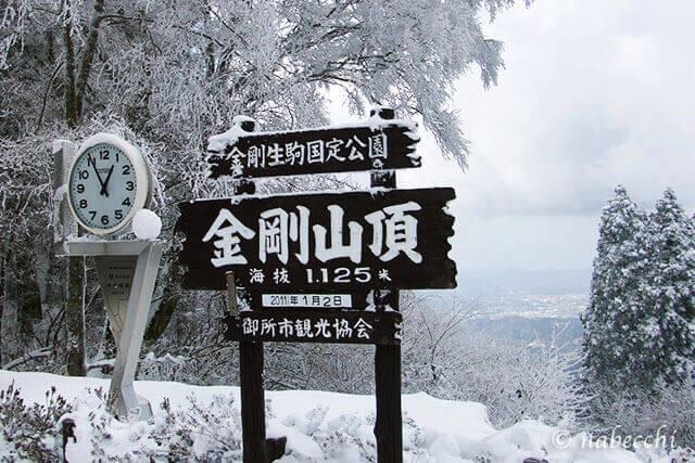 正月に雪が積もった金剛山頂