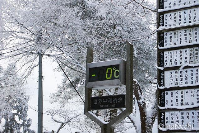 外気0度 雪の日金剛山