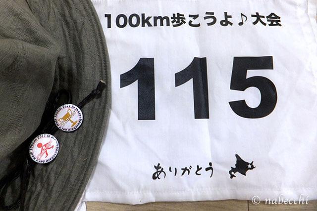 100km歩こうよ大会 in 摩周・屈斜路湖2011 ゼッケン