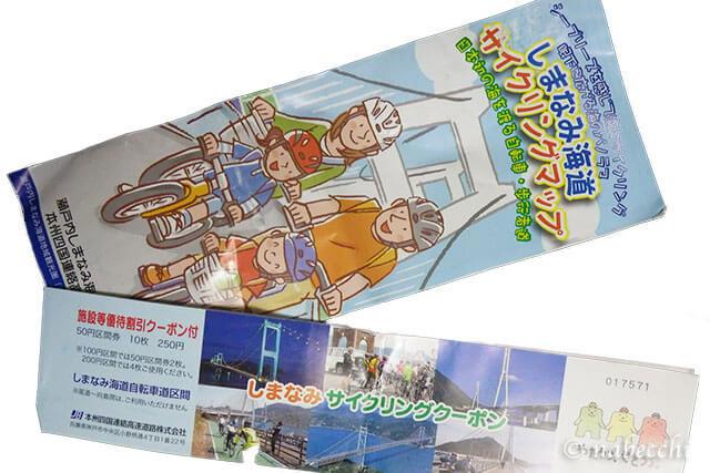 しまなみ海道 サイクリングチケット
