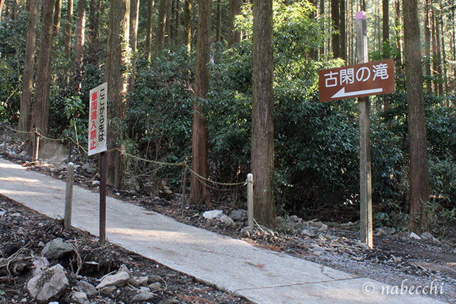 古閑の滝への道