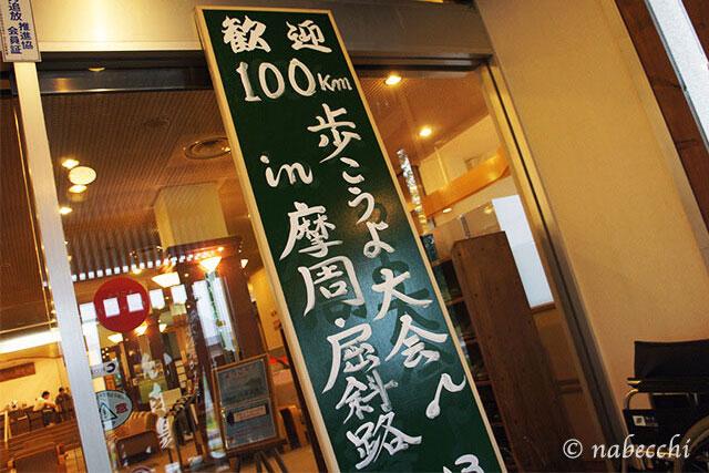 北海道100km歩こうよ2013 前夜祭