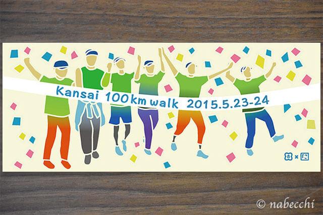 関西100km歩こうよ、デザイン案1