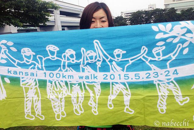 関西100km歩こうよ、手ぬぐい