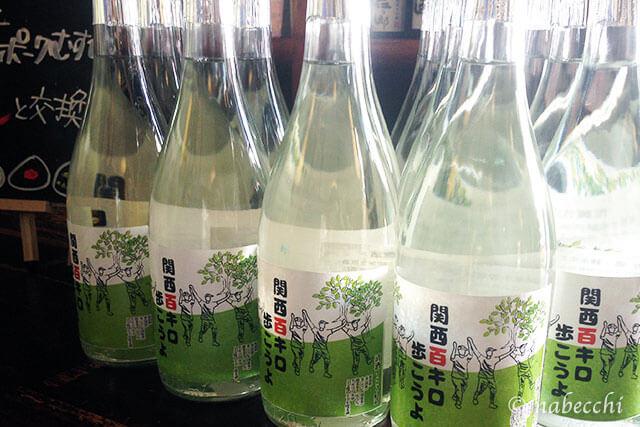 北庄司酒造 オリジナルラベル日本酒
