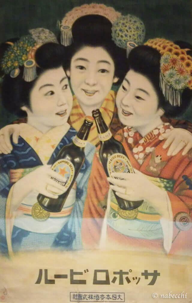 サッポロビール・芸姑イラストポスター