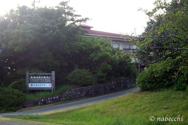 志摩自然学校