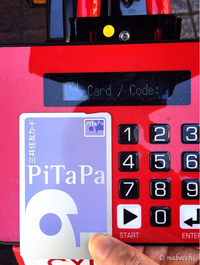 PiTaPaカードでコミュニティサイクルを乗る