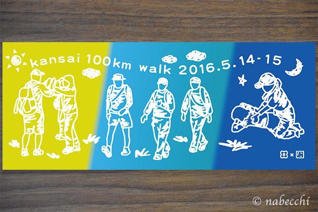 2016関西100km歩こうよの手ぬぐいデザイン