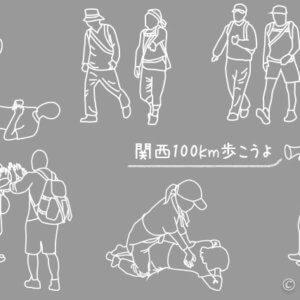 2016関西100km歩こうよ大会 – 手ぬぐいデザイン作成