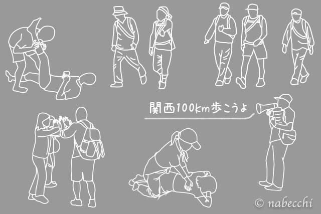 2016関西100km歩こうよ♪ 手ぬぐいデザイン用トレース
