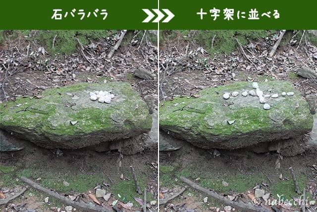 枯松神社 秘密の小石 ビフォー・アフター