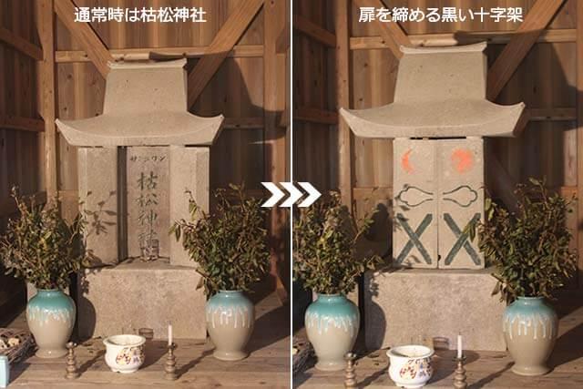 隠された祭壇 枯松神社