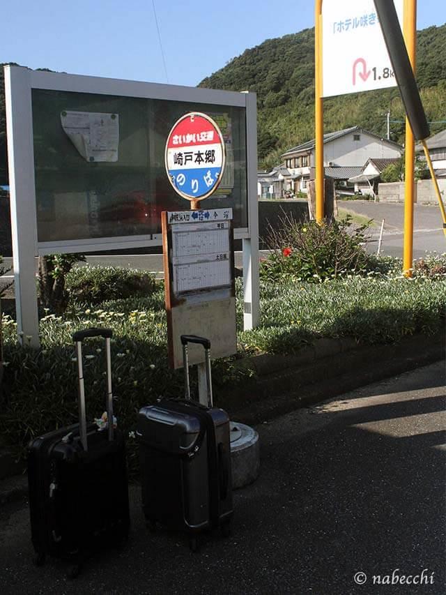 崎戸本郷バス停